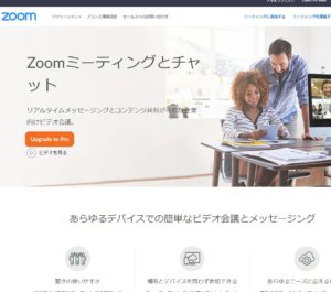リモートワークで使うweb会議・テレビ会議はZoom(ズーム)が最強【これ一択】
